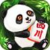 熊猫麻将器