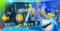 2019捕鱼游戏
