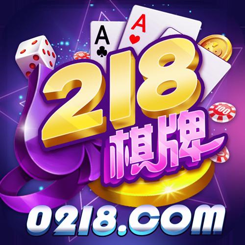 0218棋牌游戏