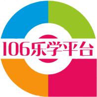106樂學平臺