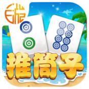 百游推筒子app