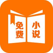 免费小说精品阅读