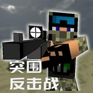 突围反击战