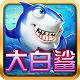 大白鯊游戲