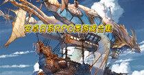 日系RPG手游有哪些