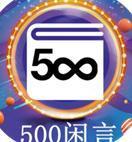500闲言