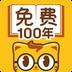 七猫小说去广告版