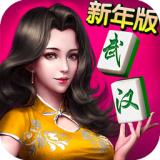 武汉麻将app