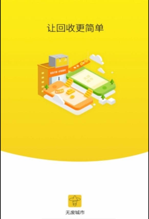 无废城市app