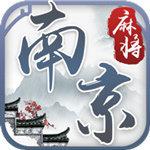 愛玩南京麻將