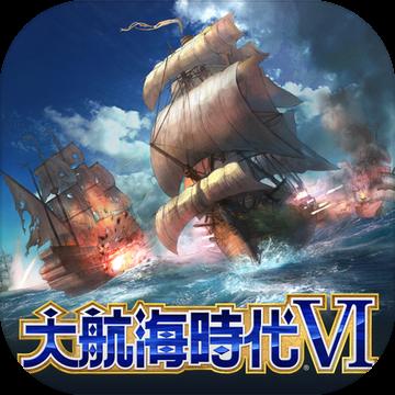 大航海時代6中文版