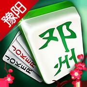 豫陽鄧州棋牌