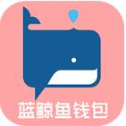 蓝鲸鱼钱包