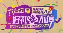 六台宝典2019资料大全