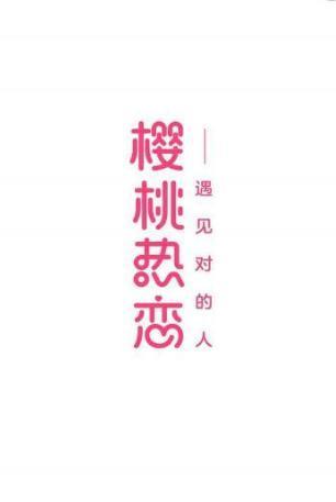 樱桃热恋安卓版
