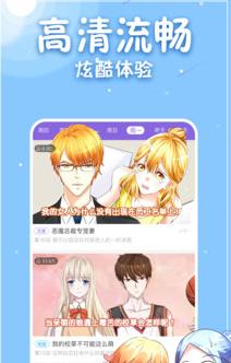 小草韩漫app下载官网版图片1
