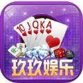 玖玖娱乐app