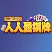 人人盈棋牌app