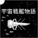 宇宙戰艦物語中文版