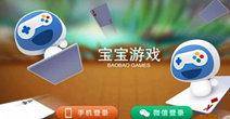 宝宝浙江游戏下载