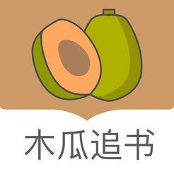 木瓜追书免费版