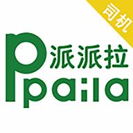 派派拉app