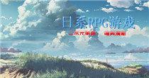 日系RPG游戏