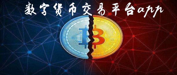 数字货币交易平台app