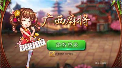友乐广西麻将app