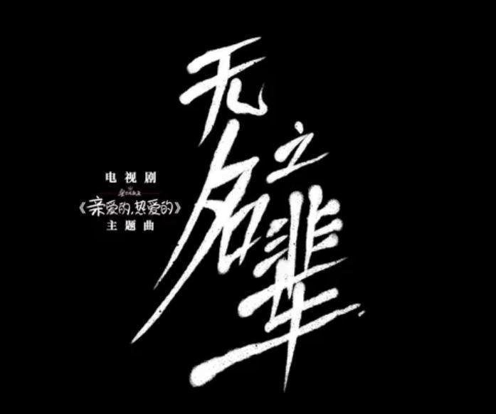 陈雪燃-无名之辈《亲爱的,热爱的》主题曲