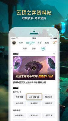 云頂之弈輔助app
