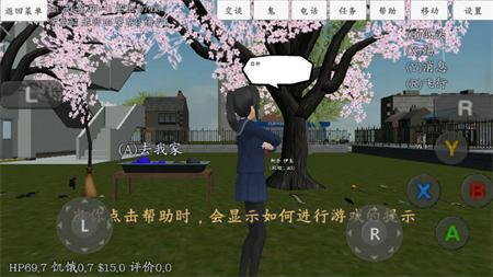 櫻花校園模擬器中文版