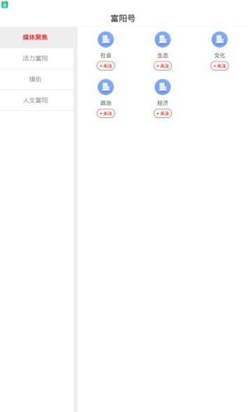 富阳新闻手机版