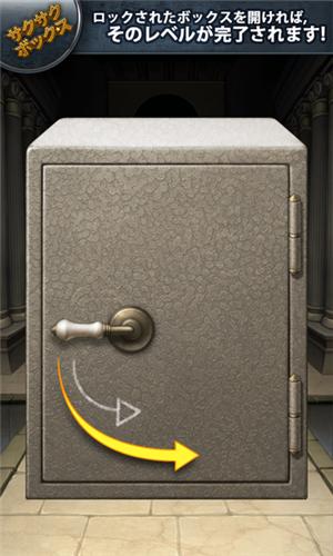 打開箱子手游