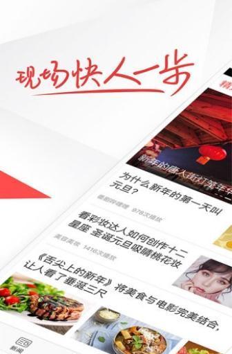 凤凰tv破解版