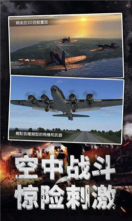 航空指揮模擬