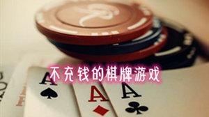 不充钱的棋牌游戏