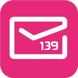 139郵箱