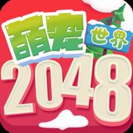 2048萌宠世界