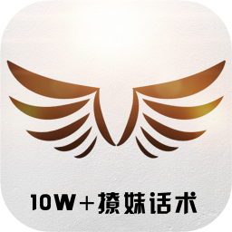 神撩话术app