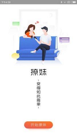 神撩話術app
