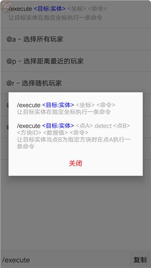 我的世界指令软件