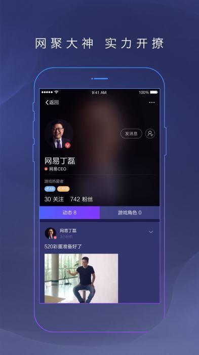 網易大神app