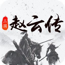 三国戏赵云传内购版