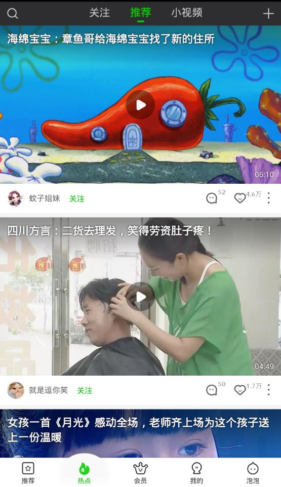 愛奇藝app去廣告版