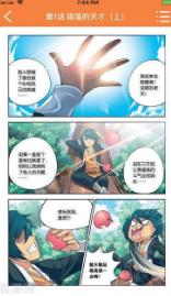 啃漫星族漫画官网版