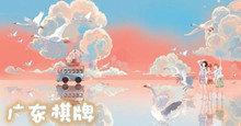 广东棋牌游戏手机版下载