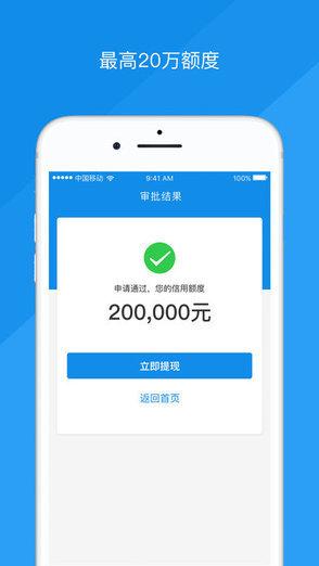 万达普惠app