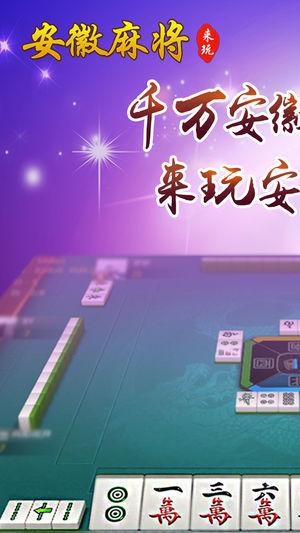 来玩安徽麻将