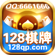 128棋牌新版